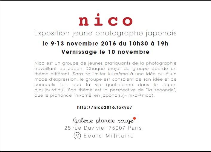 nicoニコ写真展プレスリリース02フランス語