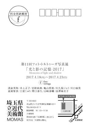 はがき_縦_裏面_2017FT