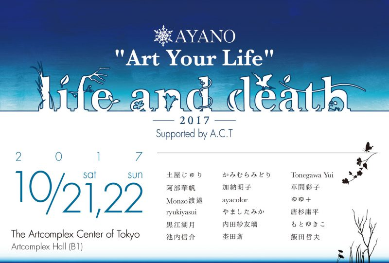 アヤノ アートユアライフ
